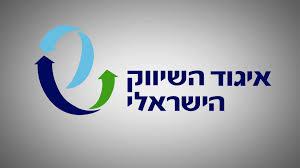 איגוד השיווק הישראלי לוגו