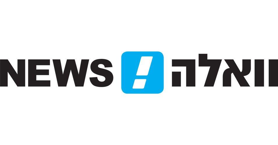 וואלה חדשות לוגו